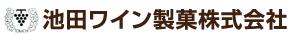 池田ワイン製菓株式会社